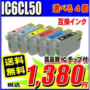 エプソン インク 50 IC50 (IC6CL50) 選べる4個 IC50 エプソン インク プリンターインクカートリッジ エプソンインク|inkhonpo