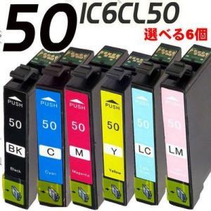 IC6CL50 6色パック 選べる6個 IC50 EPSON 染料インク 互換インク プリンターインク エプソン