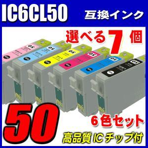 IC6CL50 6色パック 選べる7個 IC50 EPSON 染料インク 互換インク プリンターインク エプソン