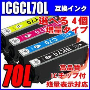 IC6CL70L 増量タイプ 選べる4個 互換インク プリンターインクカートリッジ エプソンインク|inkhonpo