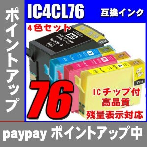 IC4CL76 4色セット  IC76  互換インク PX-M5040C6 PX-M5040F PX-M5041C6 PX-M5041F PX-S5040 染料インク  プリンターインク エプソン inkhonpo
