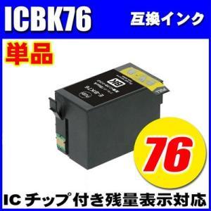 ICBK76 ブラック単品  IC76  染料インク 互換インク プリンターインク エプソン inkhonpo