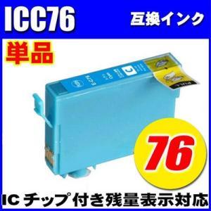 ICC76 シアン単品  IC76  染料インク 互換インク プリンターインク エプソン inkhonpo