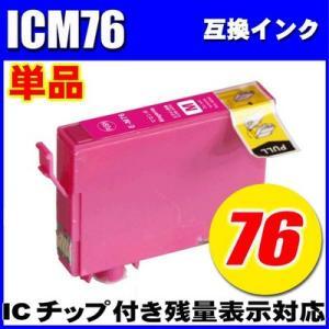 ICM76 マゼンダ単品  IC76  染料インク 互換インク プリンターインク エプソン inkhonpo