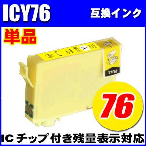 ICY76 イエロー単品  IC76  染料インク 互換インク プリンターインク エプソン inkhonpo