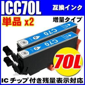 ICC70L 増量シアン 単品x3 IC70L IC6CL70L対応 インク 互換インク プリンターインク エプソン|inkhonpo