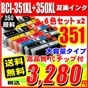 BCI-351XL+350XL/6MP(BCI-350 XLPGBK顔料インク) 6色×2 12本セット 大容量 染料インク 互換インク プリンターインク キヤノン