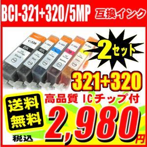 iP3600用互換インク BCI-321+320/5MP 5色セットx2 10本セット CANON  キャノン
