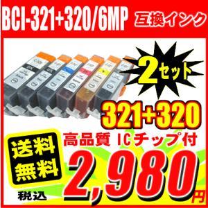 MP990用互換インク BCI-321+320/6MP 6色セットx2 12本セット CANON  キャノン