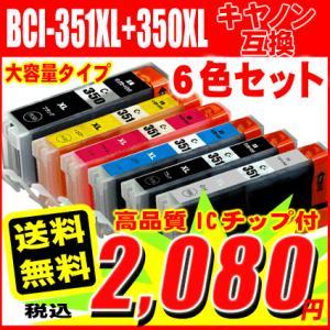 『対応メーカー』 CANON(キャノン)  『内容』 互換インクBCI-351XL+350XL/6M...