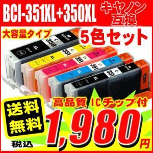 BCI-351XL+350XL/5MP互換インク  5色マルチパック 大容量  canonキャノン MG5630 MG5530 MG5430 MX923 iP7230 iX6830 プリンターインク
