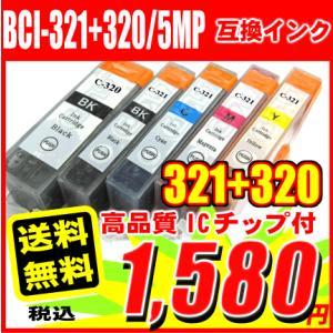 キャノン互換インク BCI-321+320/5mp 5色マルチパック 互換インク iP3600 iP4600 iP4700 MP540 MP550 MP560BCI-321+320/5MP
