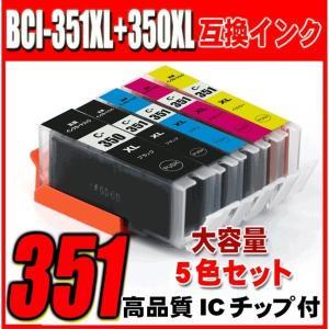 メール便送料無料 BCI-351XL+350XL/5MP 5色セット 大容量 互換インク MG633...