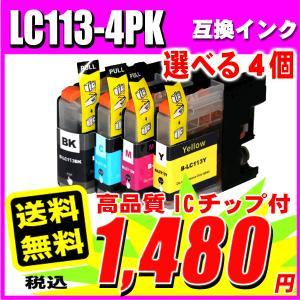 LC113-4PK 4色 選べる4個 ブラザーインク  プリンターインクカートリッジ ブラザーインク|inkhonpo