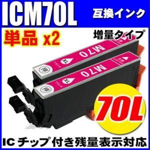 ICM70L 増量マゼンダ 単品x3 互換インク プリンターインクカートリッジ エプソンインク|inkhonpo