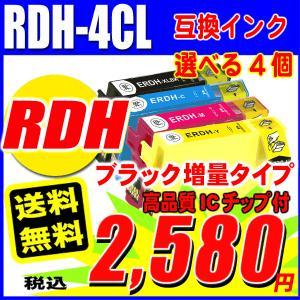 PX-049A インク エプソン プリンターインク EPSON インク RDH-4CL ブラック増量4色 選べる4個 染料