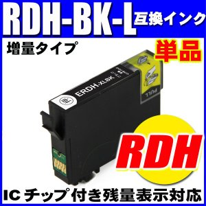 RDH-BK-L ブラック増量 単品 染料インク 互換インク プリンターインクカートリッジ エプソン PX-048A PX-049A|inkhonpo