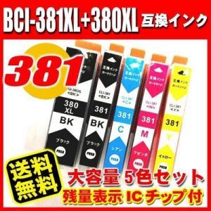 TS6330 インク キャノン プリンターインク BCI-381XL+380XL/5MP 5色セット...