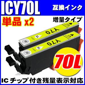 ICY70L 増量イエロー 単品x3 互換インク プリンターインクカートリッジ エプソンインク|inkhonpo