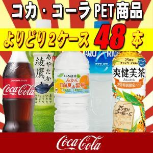 コカコーラ製品PET商品 選べる2ケース 48本 コカ・コーラ直送 アクエリアス 綾鷹 い・ろ・は・す