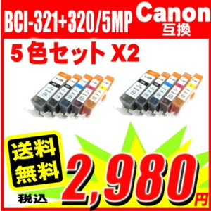 メール便送料無料 iP4700用 BCI-320/321 5色セットx2 10本セット 互換インク  キャノン
