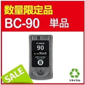 Canon(キャノン) BC-90 ブラック インク単品 純正互換リサイクルインク FINE PIXUS MP470 MP460 MP450 MP170 iP2600 iP2500 iP2200 iP1700 ピクサス