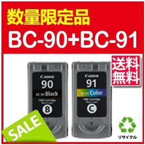 Canon(キャノン) BC-90 BC-91 2個セット 純正互換リサイクルインク FINE PIXUS MP470 MP460 MP450 MP170 iP2600 iP2500 iP2200 iP1700 ピクサス 送料無料