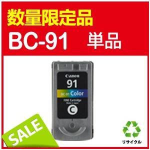 Canon(キャノン) BC-91 カラー インク単品 純正互換リサイクルインク FINE PIXUS MP470 MP460 MP450 MP170 iP2600 iP2500 iP2200 iP1700 ピクサス