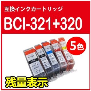 Canon キャノン BCI-320+321/5MP 5色セット ICチップ付 互換インク PIXUS MP990 MP980 MP640 MP630 MP620 MP560 MP550 MP540 MX870 MX860 iP4700 iP4600 iP3600