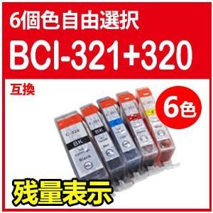 Canon キャノン BCI-320+321/6MP 6色セット ICチップ付 互換インク PIXUS MP990 PIXUS MP980