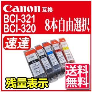 【速達便・送料無料】Canon キャノン BCI-320+321 8個入り色自由選択 ICチップ付互換インク PIXUS MP990 MP980 MP640 MP630 MP620 MP560 MP550 MP540 MX870