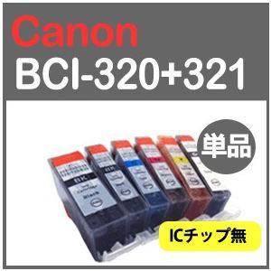 Canon キャノン BCI-320+321 単品 (ICチップ要移設) 互換インク PIXUS MP990 MP980 MP640 MP630 MP620 MP560 MP550 MP540 MX870 MX860 iP4700 iP4600 iP3600