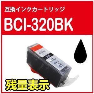 Canon キャノン BCI-320BK(ブラック) 単品 ICチップ付 互換インク PIXUS MP990 MP980 MP640 MP630 MP620 MP560 MP550 MP540 MX870 MX860 iP4700 iP4600 iP3600