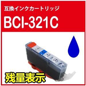 Canon キャノン BCI-321C(シアン) 単品 ICチップ付 互換インク PIXUS MP990 MP980 MP640 MP630 MP620 MP560 MP550 MP540 MX870 MX860 iP4700 iP4600 iP3600
