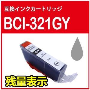 Canon キャノン BCI-321GY(グレー) 単品 ICチップ付 互換インク PIXUS MP990 PIXUS MP980