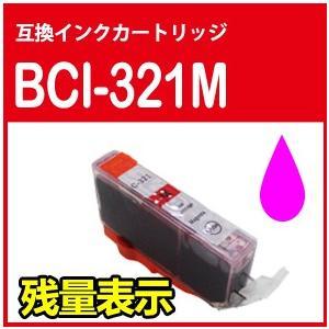 Canon キャノン BCI-321M(マゼンタ) 単品 ICチップ付 互換インク PIXUS MP990 MP980 MP640 MP630 MP620 MP560 MP550 MP540 MX870 MX860 iP4700 iP4600 iP3600