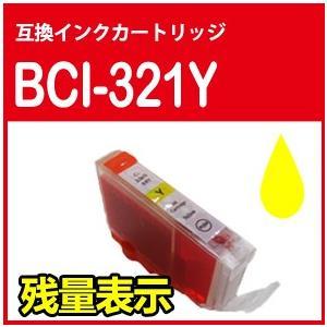 Canon キャノン BCI-321Y(イエロー) 単品 ICチップ付 互換インク PIXUS MP990 MP980 MP640 MP630 MP620 MP560 MP550 MP540 MX870 MX860 iP4700 iP4600 iP3600