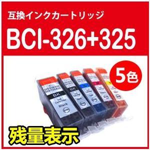 Canon キャノン BCI-326+325/5MP 5色セットICチップ付 互換インク PIXUS MG8230 MG8130 MG6230 MG6130 MG5330 MG5230 MG5130 MX893 iP4930 iP4830 iX6530