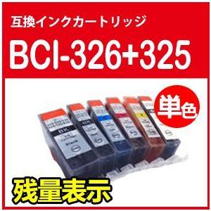 Canon キャノン BCI-326+325 単品 ICチップ付 互換インク PIXUS MG8230 MG8130 MG6230 MG6130 MG5330 MG5230 MG5130 MX893 MX883 iP4930 iP4830 iX6530