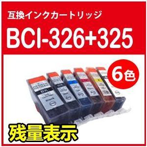 Canon キャノン BCI-326+325/6MP 6色セット ICチップ付 互換インク PIXUS MG8230 PIXUS MG8130 PIXUS MG6230 PIXUS MG6130