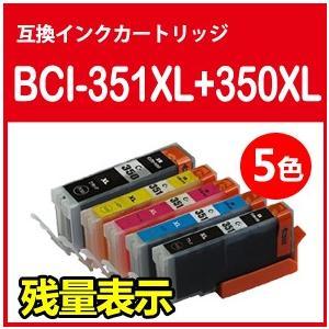 Canon キャノン BCI-351XL+350XL/5MP【増量】5色セット ICチップ付 互換インク  PIXUS MG7530 MG7130 MG6730 MG6530 MG6330 MG5630 MG5530 MG5430 iP8730 iP7230