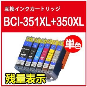 Canon キャノン BCI-351XL+350XL【増量】単品 ICチップ付 互換インク  PIXUS MG7530 MG7130 MG6730 MG6530 MG6330 MG5630 MG5530 MG5430 923 iP8730 iP7230