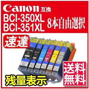 【速達便・送料無料】Canon キャノン BCI-351XL+350XL【増量】8個入り色自由選択 ICチップ付 互換インク PIXUS MG7530 MG7130 MG6730 MG6530 MG6330 MG5630