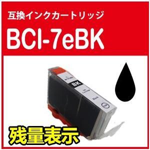 Canon キャノン BCI-7eBK(ブラック) 単品 ICチップ付 互換インク PIXUS IP4100 IP6600D MP500 MP900 IP4100R IP6700D MP600 MP950 IP4200 IP7100 MP610 MP960
