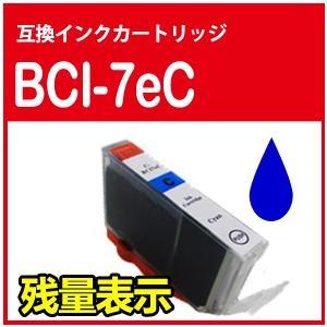 Canon キャノン BCI-7eC(シアン) 単品 ICチップ付 互換インク PIXUS IP3300 IP3500 IP4200 IP4300 IP4500 IP5200R IP7500 IX5000 MP500 MP510 MP520 MP600 610