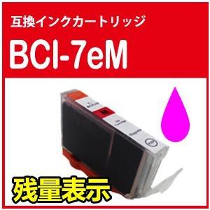Canon キャノン BCI-7eM(マゼンタ) 単品 ICチップ付 互換インク PIXUS IP3300 IP3500 IP4200 IP4300 IP4500 IP5200R IP7500 IX5000 MP500 MP510 MP520 MP600 610
