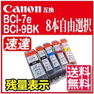 【速達便・送料無料】Canon キャノン BCI-9+7e 8個入り色自由選択 ICチップ付互換インク PIXUS IP3300 IP3500 IP4200 IP4300 IP4500 IP5200R IP7500 IX5000