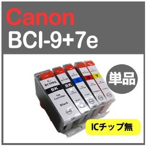 Canon キャノン BCI-9+7e 単品 (ICチップ要移設)互換インク PIXUS IP3300 IP3500 IP4200 IP4300 IP4500 IP5200R IP7500 IX5000 MP500 MP510 MP520 MP600 610