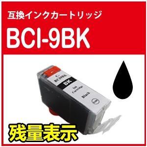 Canon キャノン BCI-9BK(ブラック) 単品 ICチップ付 互換インク PIXUS IP3300 IP3500 IP4200 IP4300 IP4500 IP5200R IP7500 IX5000 MP500 MP510 MP520 MP600 610