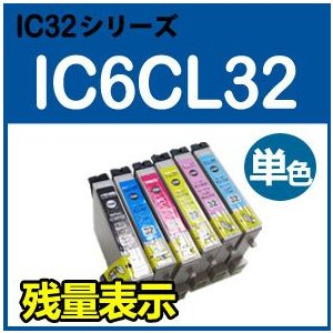 EPSON エプソン IC6Cl32 単品 ICチップ付互換インク PM-A700 PM-A850 PM-A870 PM-D750 PM-D770 PM-G700 PM-G720 PM-G800 PM-G820 PM-A890 PM-D800 PM-G730